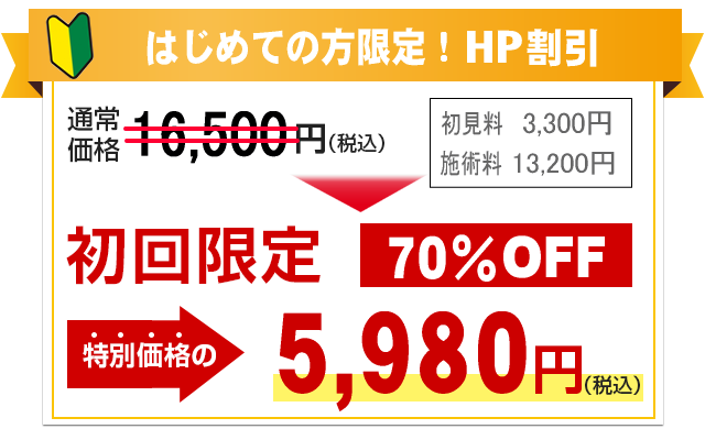 new5980円.png